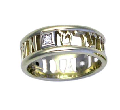 Custom Made Name Ring In Hebrew With Diamonds