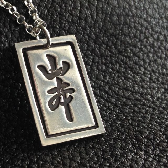 Hand Crafted Custom Sterling Silver Pendant Necklace Medallion With