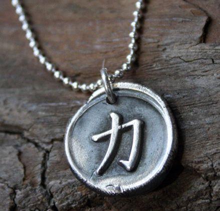 Buy a custom fine silver japanese kanji strength necklace made custom made fine silver japanese kanji strength necklace aloadofball Image collections