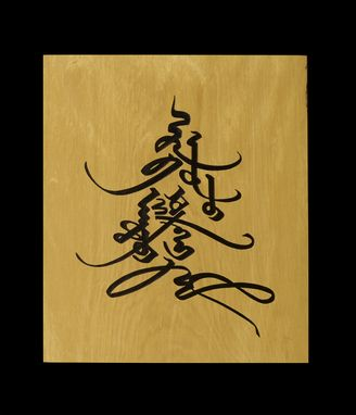 Custom Made Happy New Year--In Traditional Mongolian Script
