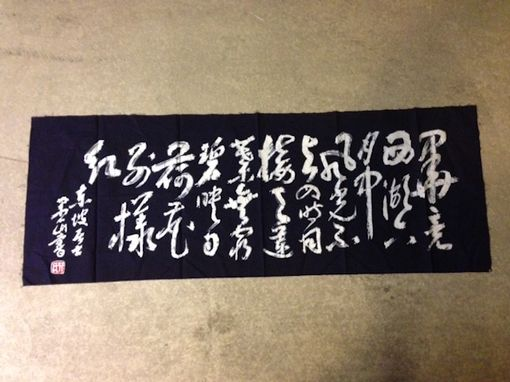 Custom Made Yunnan Batik Wall Hangings-Calligraphy 1