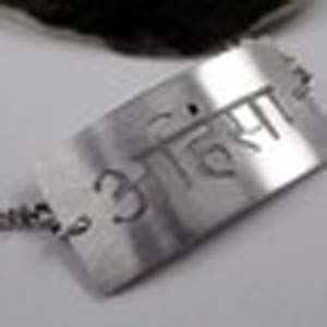 "Custom Made Handcrafted Sterling Silver Sanskrit Bracelet ""Ahimsa''"