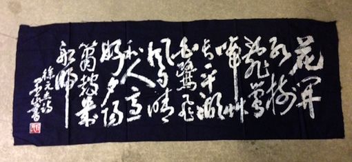 Custom Made Yunnan Batik Wall Hangings-Calligraphy 2