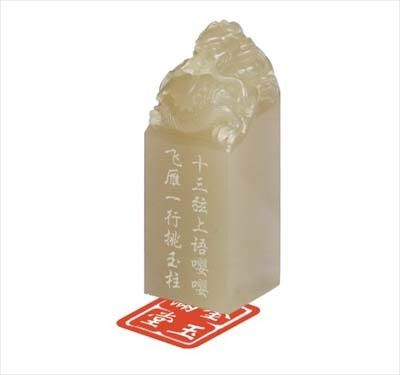 Custom Made Jade Seal